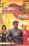Геном - Sergei Lukyanenko