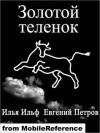 Золотой теленок. - Ilya Ilf, Eugene Petrov