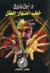 خلف أسوار العقل - نبيل فاروق