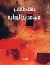 في مديح الرواية - بهاء طاهر