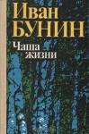 Чаша жизни - Ivan Bunin