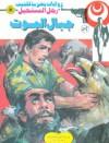 جبال الموت - نبيل فاروق