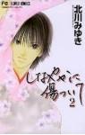 Shinayaka ni Kizutsuite, Vol. 2 - Miyuki Kitagawa