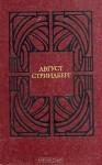 Избранные произведения. В двух томах. Том 1 - August Strindberg, Август Стриндберг