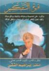 قوة التفكير - إبراهيم الفقي