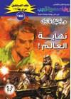 نهاية العالم - نبيل فاروق