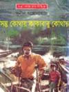 সন্তু কোথায় কাকাবাবু কোথায় - Sunil Gangopadhyay