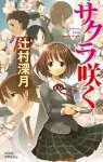 サクラ咲く (Book with You) (Japanese Edition) - Mizuki Tsujimura, 辻村 深月