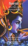 Siva Puja and Advances Yajna - Satyananda Saraswati