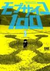 モブサイコ100(2) (裏少年サンデーコミックス) (Japanese Edition) - ONE