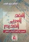 النقد العربي القديم - وليد قصاب