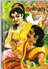 கடல் புறா [Kadal Pura] - Sandilyan