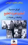 أوراق منسية: أحاديث هزت الخليج 1979 - 1985 - رياض نجيب الريس