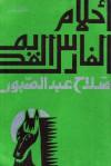 أحلام الفارس القديم - صلاح عبد الصبور