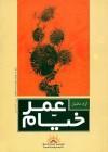 Omar Khayyam: Quatrains (Bilingual Farsi and Eastern Armenian edition) - Omar Khayyam, Azat Matian
