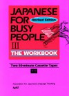 コミュニケ-ションの為の日本語/ワ-クブックテ-プ3 (3) (Japanese for Busy People) - 国際日本語普及協会