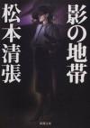 Kage No Chitai - Seicho Matsumoto