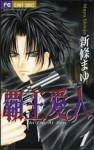 Haou Aijin (Airen) Vol. 1 (Haou Aijin (Airen)) (in Japanese) - Mayu Shinjo