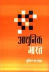 Aadhunik Bharat - Sumit Sarkar