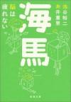 Kaiba: Nō Wa Tsukarenai - Yūji Ikegaya, 糸井 重里, 池谷 裕二