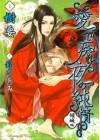 愛で痴れる夜の純情 2 [Mede Shireru Yoru no Junjou 2] - Ami Suzuki, Kaname Itsuki