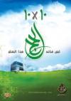 10 × 10 لمن فاته الحج هذا العام - خالد أبو شادي