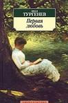 Первая любовь - Ivan Turgenev, Иван Тургенев