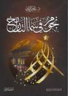 نجوم في سماء التاريخ - عائض عبد الله القرني