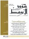 مجلة شؤون الأوسط ، ربيع2011 - مجموعة