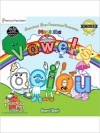 Meet the Vowels [Board Book] - Kathy Oxley