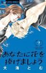anata ni hana o sasagemashou volume 2 - Tomu Ohmi