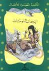البجعات المتوحشات - عبد الله الكبير