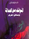 الموقف من الحداثة ومواقف أخرى - عبد الله الغذامي