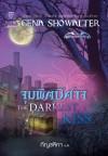 จุมพิตปิศาจ / The Darkest Kiss (นักรบเทพปีศาจ, #2) - Gena Showalter, จีน่า โชวอลเตอร์, กัญชลิกา
