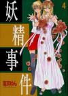 妖精事件 4 - 高河 ゆん