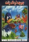 جوجه اردک زشت - Hans Christian Andersen, مهرداد مهرین