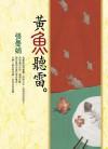 黃魚聽雷 - 張曼娟