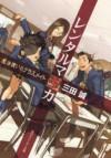 レンタルマギカ―魔法使いのクラスメイト [The Magician's Classmate] (Rental Magica, #9) - Makoto Sanda, pako