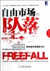 Freefall: America, Free Markets, and the Sinking of the World Economy (Chinese Edition) - Joseph E.Stiglitz