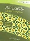 طريق جارودي إلى الإسلام : الحضارة العربية والدور الذي مثلته في التاريخ - محمد عمارة