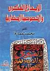 الإبداع الفكري والخصوصية الحضارية - محمد عمارة