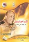 المشير أحمد إسماعيل من الميلاد إلى النصر - محمد الجوادي