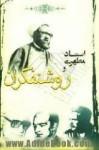 استاد مطهری و روشنفکران - مرتضی مطهری, اکبر رحمتی