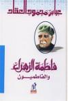 فاطمة الزهراء والفاطميون - عباس محمود العقاد