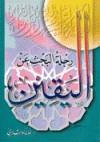 رحلة البحث عن اليقين - خالد أبو شادي