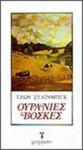 Ουράνιες βοσκές - John Steinbeck, Σοφία Μαυροειδή-Παπαδάκη