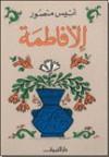 إلا فاطمة - أنيس منصور