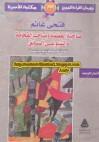 صاحبة العظمة وصاحب الفخامة والشيوعى السابق - فتحي غانم