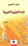 شبه الجزيرة العربية - سلوى النعيمي