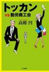 トッカンvs勤労商工会 (Japanese Edition) - 高殿 円